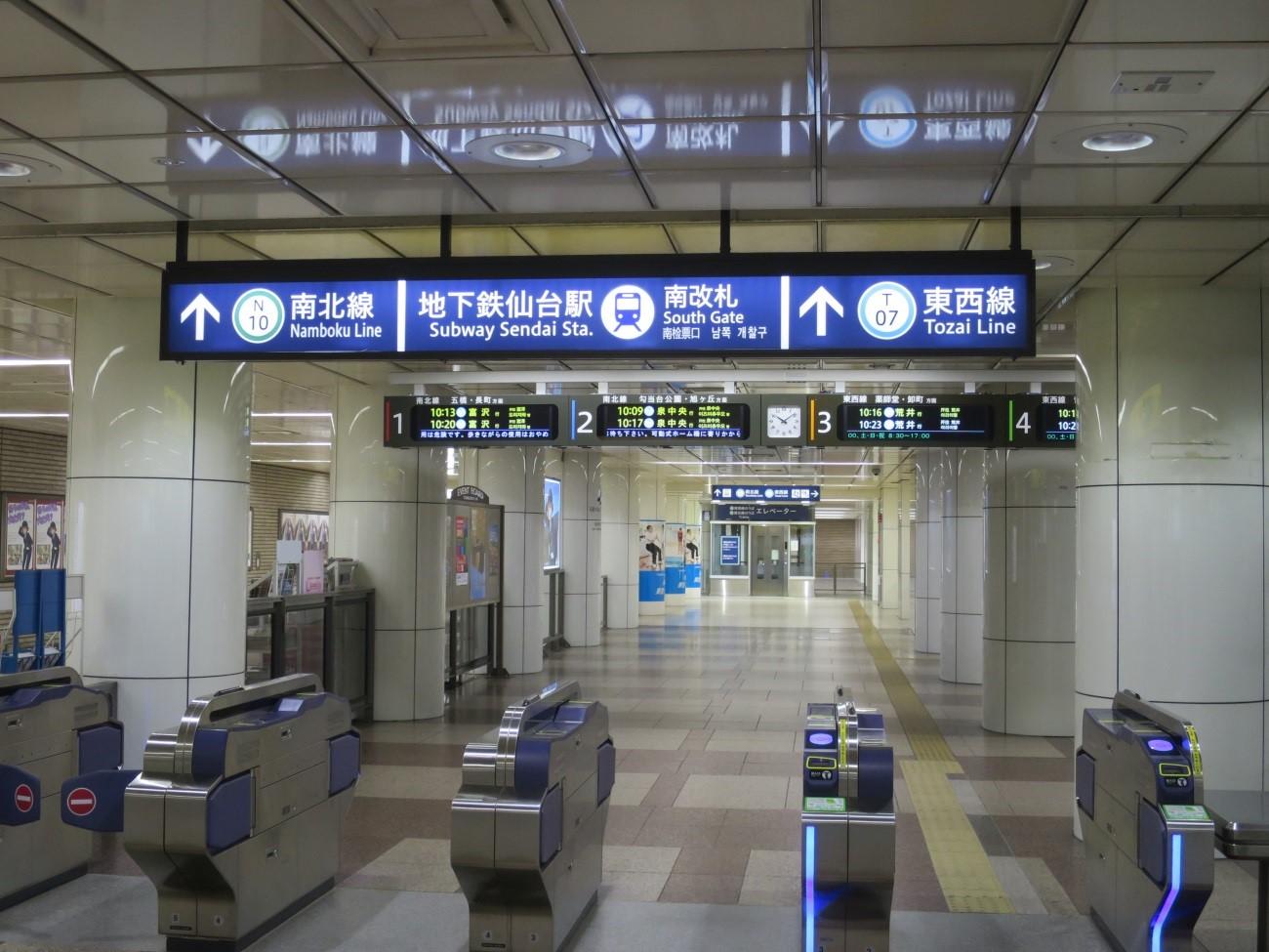 地下鉄仙台駅の南改札から出てください。